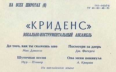 Издания Криденс в СССР