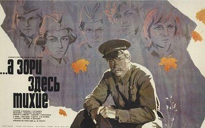 Афиши советских фильмов 60-70-х