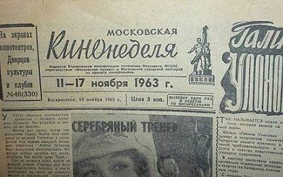 Московская Кинонеделя