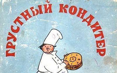 Памятные детские книжки 60-70-х