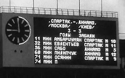 Футбол-68