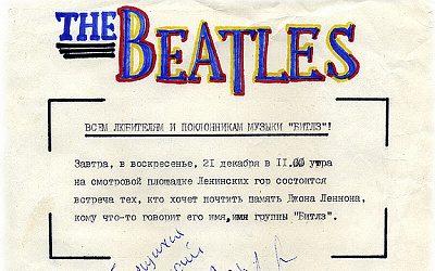 Митинг памяти Джона Леннона