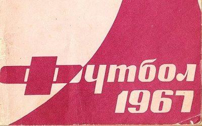 Футбольные справочники