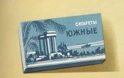 Курево в СССР